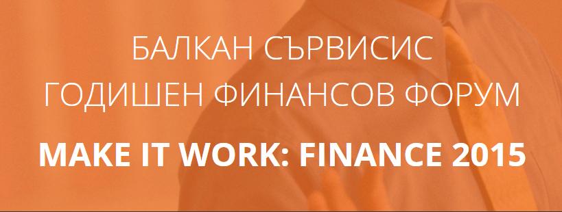 Модерни тенденции в технологичните решенията за финансовата индустрия ще бъдат  представени на форума Make IT Work: Finance 2015