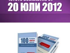 100 маркетингови приказки