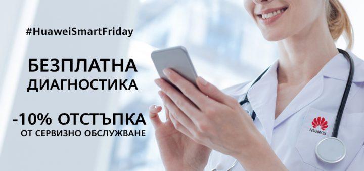 Всеки петък безплатна диагностика от Huawei