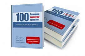 100 маркетинг приказки