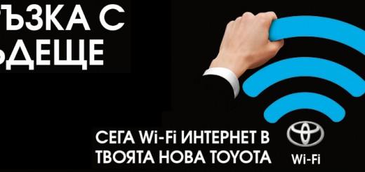 Wi-Fi интернет с Всеки нов автомобил Toyota в България