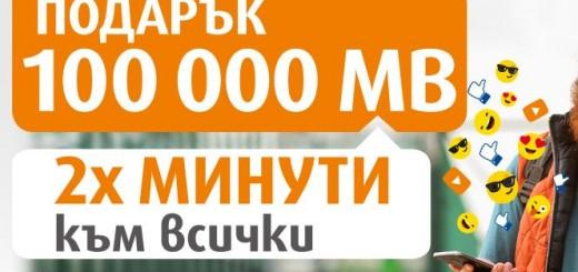 100 000 MB на максимална скорост предлага VIVACOM за тарифни планове Smart и i-Traffic
