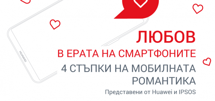 62% от българите флиртували с текстови съобщения през телефоните си
