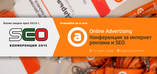 SEO конференция става Online Advertising