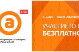 Конференцията Online Advertising се завръща отново на 27 март