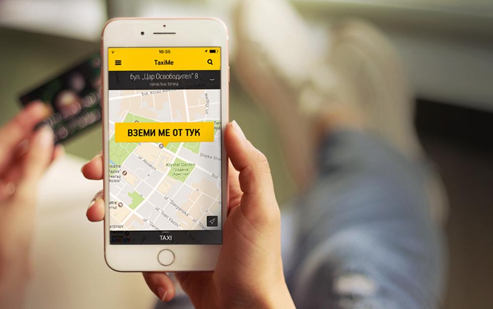 TaxiMe предлага електронно плащане