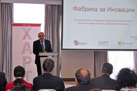 """""""Мястото на иновациите в българския бизнес"""""""