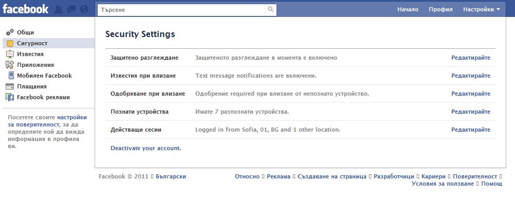kak-da-zashtitim-profila-si-vyv-facebooka