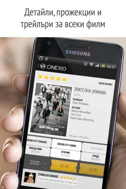 Cinexio за Android - щракнете върху снимката