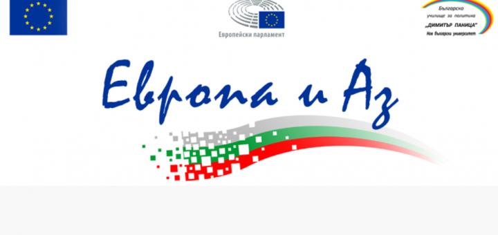 """Евродепутатите Ковачев, Кючюк и Неков в дискусия с младежи на тема: """"Ще гласувам ли на следващите евроизбори и защо?"""""""