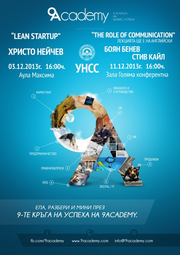 9 Academy_Poster_11.12.2013