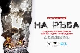 Журналистическа конференция търси формулата за етично отразяване на инциденти и трагични събития