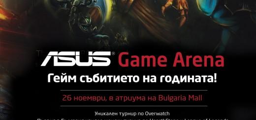 ASUS Game Arena събира геймърите на 26 ноември в София