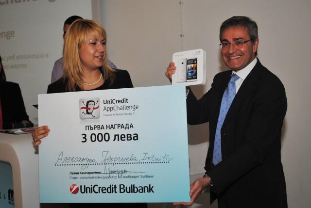 UniCredit Bulbank и Mobile Monday стартираха UniCredit App Challenge 2.0.