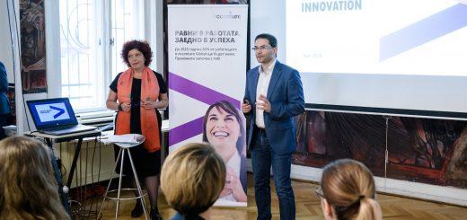 """Културата на равенство на работното място е мощен генератор на иновации и растеж, според ново глобално проучване на Accenture. Докладът на компанията """"Getting to Equal 2019"""", установи, че в компаниите със стабилна култура на равенство, където всеки има възможност да напредва и да се развива, креативната нагласа на служителите, тяхната готовност и способност за иновации е 6 пъти по-висока. Проучването сочи, че 95% от мениджърите по света виждат иновациите като жизненоважни за конкурентоспособността и жизнеспособността на бизнеса. Културата на равенство е мощен двигател на иновативния начин на мислене, много по-силен от други фактори, които отличават организациите, като индустрията, страната или демографските данни за работната сила. Според анкетираните, хората с различен пол, сексуалната идентичност, възраст и от различни етнически групи демонстрират иновационно мислене в работна среда, където се цени културата на равенството. Стъпвайки на резултатите от изследването, компанията предприема действия за постигане на равенство в работната среда. """"Кампанията за приобщаване ще обхване широк кръг от характеристики в различието – по отношение на възраст, способности, етническа принадлежност, раса, религия, полова идентичност, сексуална ориентация"""", коментира Петър Торнев, старши мениджър, Accenture Advanced Technology Center България. """"Ние се ангажираме да ускорим равенството за всички и да създадем работна среда, в която всеки един от нашите хора чувства, че принадлежи"""", добави той. ФОКУС ВЪРХУ ЖЕНИТЕ В глобален мащаб компанията си поставя амбициозни цели по отношение на равенството между половете. Два са основните приоритета: до 2025 г. да се постигне балансирана работна сила между половете, а до 2020 г. и да се увеличи процентът на жените на позицията """"Управляващ директор"""" до 25% в световен мащаб. Екипът на Accenture's Advanced Technology Center в България се ангажира да повиши нивото на условията на работа за жените в сектора. """"Ние продължаваме да търсим възможности за """