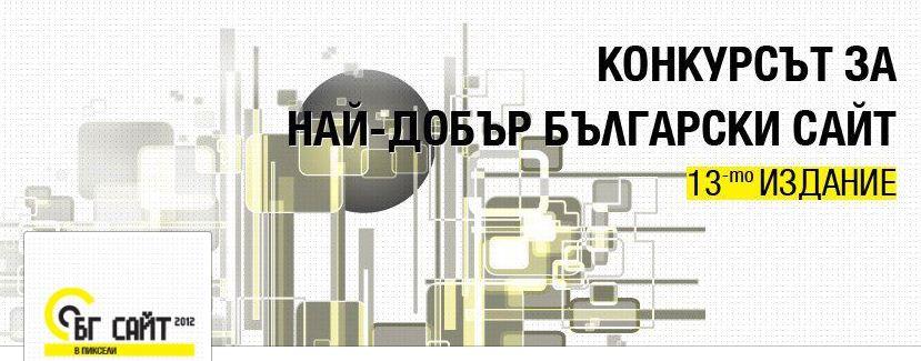 XFactor_parva_v_klasaciata_na_balgarskite_Facebook_Stranici_za_mesec_Noemvri