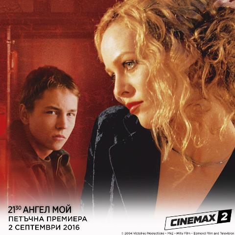 Cinemax2_FriPrem02.09_MY ANGEL