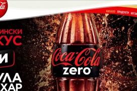 Кока-кола не отчита продажби от онлайн импресии