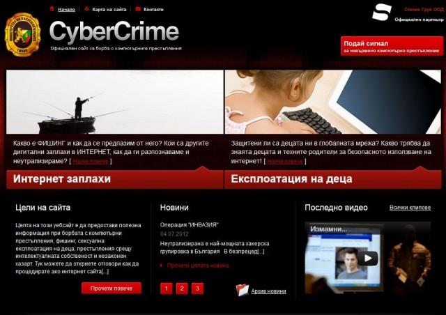 Неутрализирана е най-мощната хакерска групировка в България