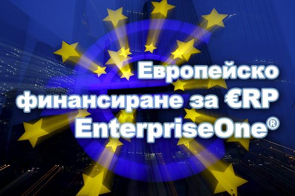 Малки и средни фирми ще внедряват ERP с европари