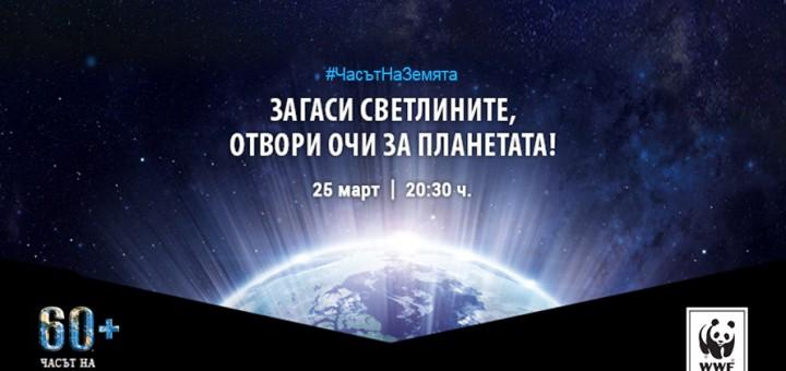 """Теленор отново ще подкрепи инициативата """"Часът на Земята"""""""