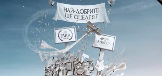 ФАРА 2013 - победители