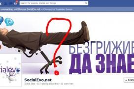 "Facebook отново ще променят ""Timeline"""