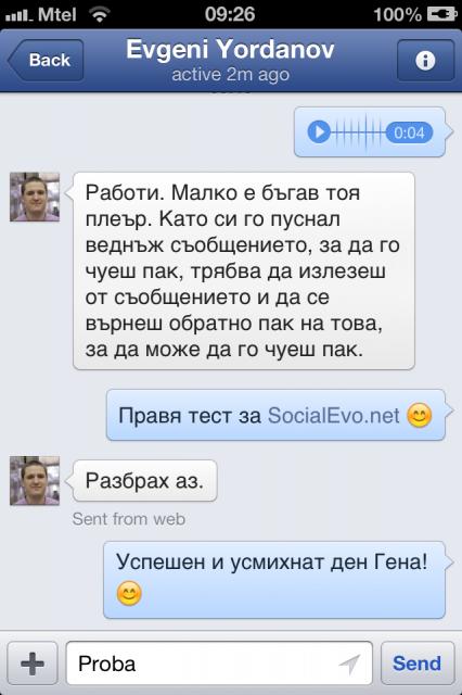 С Facebook Messenger пращаме и гласови съобщения