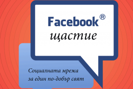 Facebook-happiness-h-1600