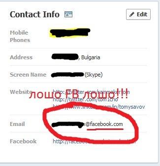 Внимание! Facebook току-що смени вашия е-mail адрес, без да ви пита