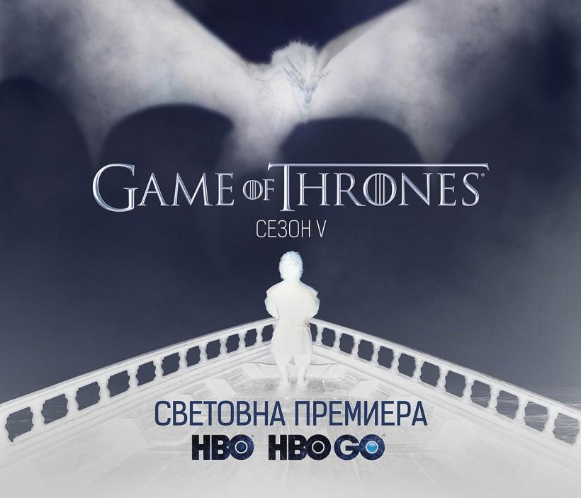 Game of Thrones с нощна кино премиера в София