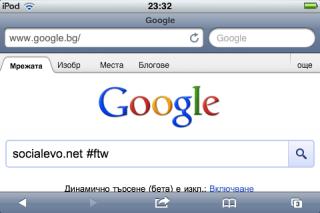 Google стои зад мобилния уеб