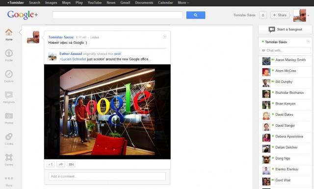 Вашият пътеводител за новите функции на Google+