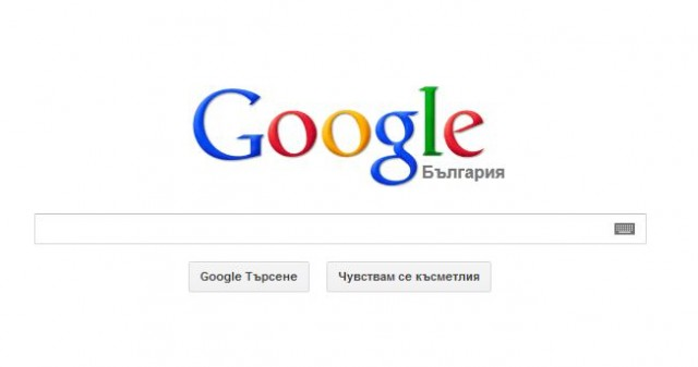 Безплатен курс онлайн: Как да търсим с Google