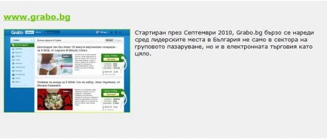 """Голяма награда """"Най-добър сайт на професионалното жури"""" – Grabo.bg"""