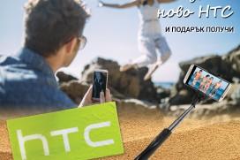 HTC раздава подаръци към всеки закупен телефон до края на Август