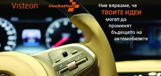 Български инженери организират първия Хакатон с автомобилна насоченост у нас