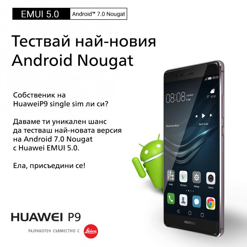 huawei-p9-nougat-2
