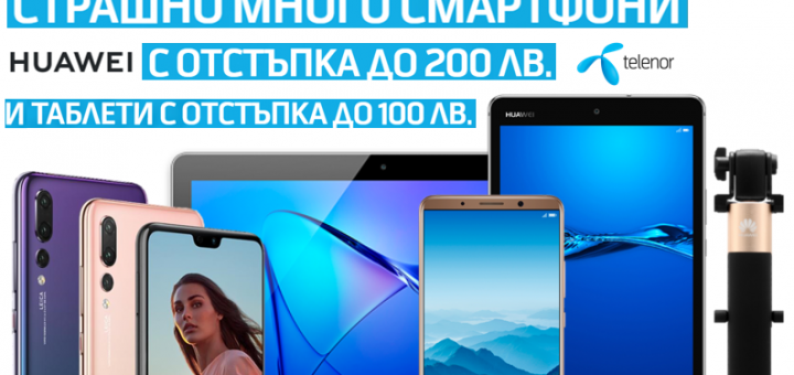 Избрани модели смартфони Huawei с отстъпки през септември в мрежата на Telenor