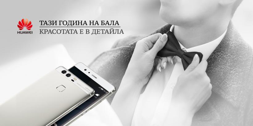 Huawei P9 преоткрива красотата на абитуриентските балове