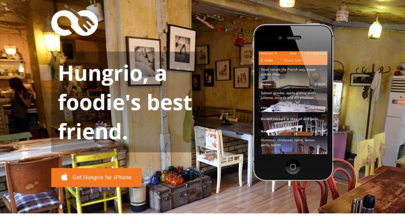 Новото мобилно приложение Hungrio