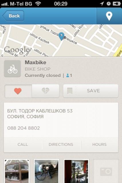 И ето как ще изглежда вашият обект във foursquare на екрана на телефона.