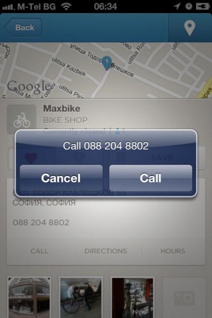 Второто важно нещо е да сложите телефон за връзка.