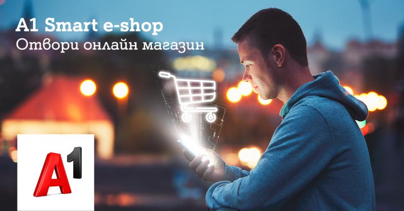 А1 помага на бизнес клиентите бързо и лесно да стартират свой онлайн магазин