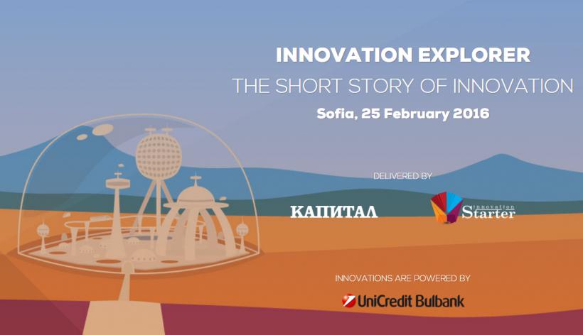 Огромен интерес към второто издание на Innovation Explorer Day 2016