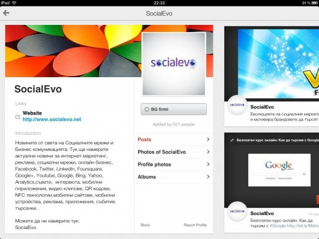 Горещо: Новият Google+ за iPad е тук
