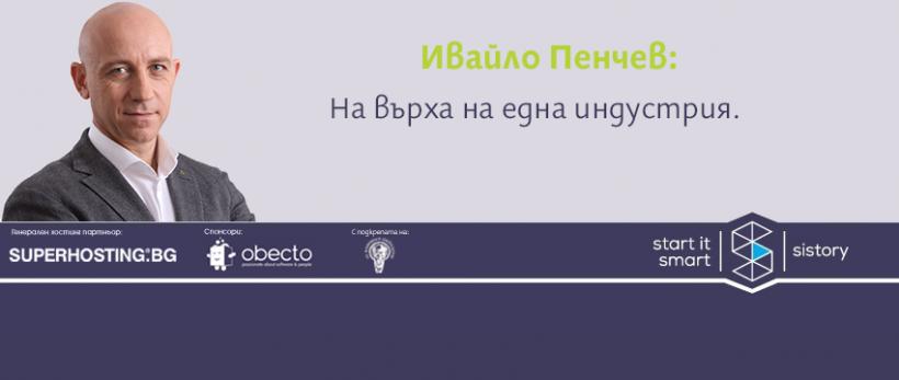 Ивайло Пенчев от Walltopia  ще сподели опита си с млади предприемачи