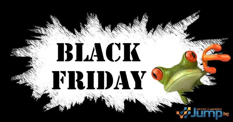 Black Friday от Jump.BG  всички страхотни оферти