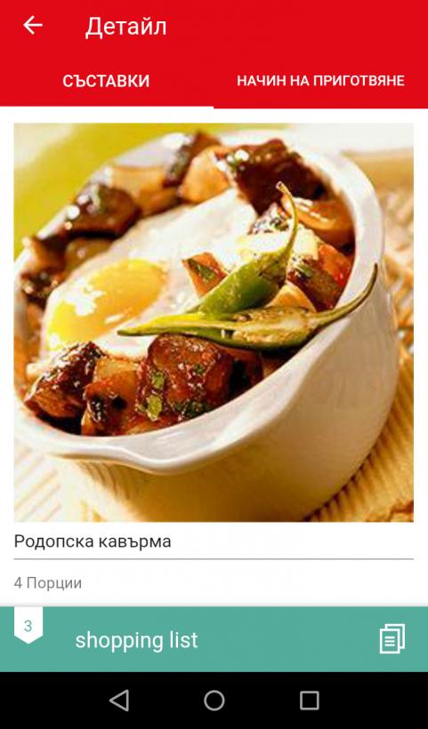 K-app_Rodopska kavarma_recepta