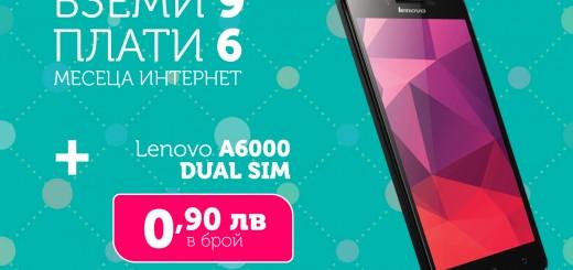 Макс пуска смартфон и таблет за 0,90 лв. с 60 000 MB трафик на месец